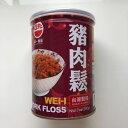 台湾産 味一 豚肉鬆 ポークフロス porkfloss コットンポーク アジア名物 ふわふわ食感 200g
