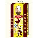 王守義十三香 中華スパイス 中華老舗 大人気 イスラム教食品調味料 45g
