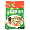 味聚特 大片 酸菜魚佐料 火鍋の素 300g 四川眉山風味