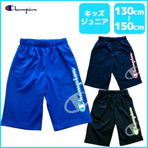 【新作】champion(チャンピオン)ジュニア(キッズ、男の子)ハーフパンツサッカーウェア/テニスウェア/ランニングウェア/フィットネスウェアcx6621