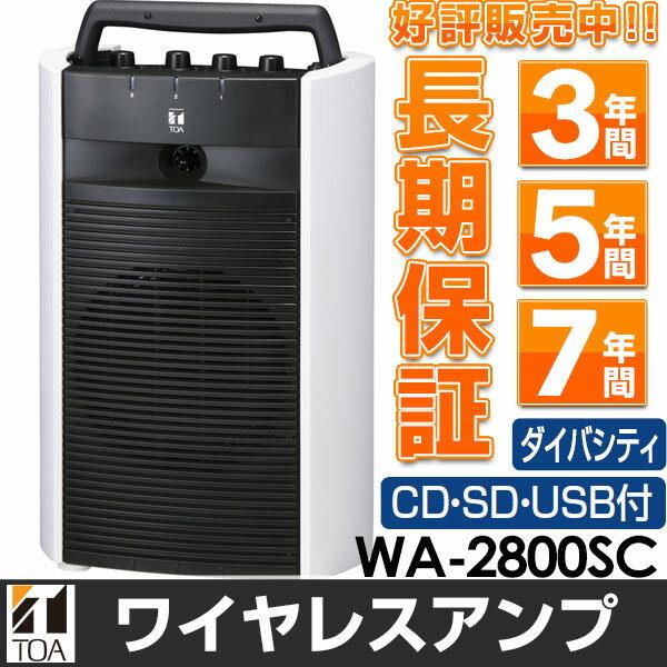 最長7年延長保証 別途販売中!!TOA/ティーオーエー800MHz帯デジタルワイヤレスシステムポータブル型ワイヤレスアンプダイバシティタイプSD/USB/CD付WA-2800SC/WA2800SC