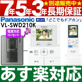 【あす楽対応/在庫有/即納】Panasonicパナソニックワイヤレスモニター付テレビドアホンどこでもドアホンDECT準拠方式VL-SWD210K/VLSWD210KL(電源コンセント式)