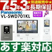 【あす楽対応/在庫有/即納】 Panasonic パナソニックワイヤレスモニター付テレビドアホン どこでもドアホンDECT準拠方式大画面で見やすい約7型広視野角タッチパネル液晶VL-SWD701KL(電源コンセント式)送料無料(沖縄・一部離島は別途)