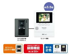 【あす楽対応/在庫有/即納】Panasonicパナソニック録画機能付テレビドアホンVL-SV26KL/VLSV26KL(電源コンセント式)