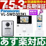 【あす楽対応】 Panasonic パナソニックワイヤレスモニター付テレビドアホン どこでもドアホンDECT準拠方式広角レンズ(玄関子機)VL-SWD303KL/VLSWD303KL(電源コンセント式)送料無料(沖縄・一部離島は別途)