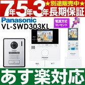 【あす楽対応/在庫有/即納】 Panasonic パナソニックワイヤレスモニター付テレビドアホン どこでもドアホンDECT準拠方式広角レンズ(玄関子機)VL-SWD303KL/VLSWD303KL(電源コンセント式)
