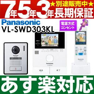 パナソニックワイヤレスモニター テレビドアホン コンセント