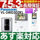 【あす楽対応/在庫有/即納】 Panasonic パナソニックワイヤレスモニター付テレビドアホン どこでもドアホンDECT準拠方式VL-SWD302KL/VLSWD302KL(電源コンセント式)送料無料(沖縄・一部離島は別途)・・・