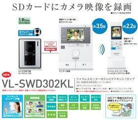 【あす楽対応/在庫有/即納】Panasonicパナソニックワイヤレスモニター付テレビドアホンどこでもドアホンDECT準拠方式VL-SWD302KL/VLSWD302KL(電源コンセント式)