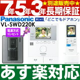 【あす楽対応/新品】 Panasonic パナソニックワイヤレスモニター付テレビドアホン どこでもドアホンDECT準拠方式VL-SWD220K/VLSWD220K(電源コンセント式)送料無料(沖縄・一部離島は別途)