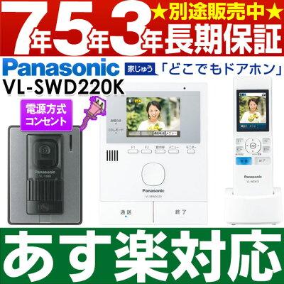 【あす楽対応/新品】 Panasonic パナソニックワイヤレスモニター付テレビドアホン どこでもドアホンDECT準拠方式VL-SWD220K/VLSWD220K(電源コンセント式)送料無料(沖縄・一部離島は別途)・・・ 画像1