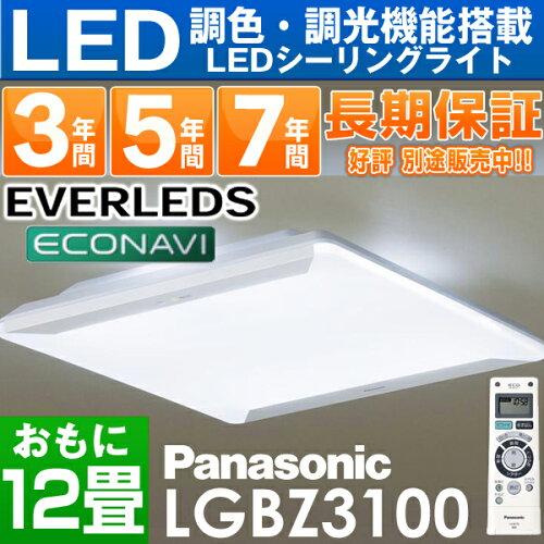 パナソニック LEDシーリングライト「EVERLEDS」配光切替タイプ(スクエ...