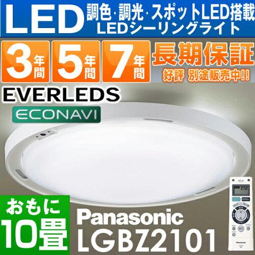 パナソニック LEDシーリングライト「EVERLEDS」10 畳用 リモコン調光...