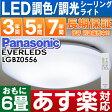 【あす楽対応/在庫有/即納】パナソニック LEDシーリングライト「EVERLEDS」6 畳用 リモコン調光・調色付定格寿命:40000時間LGBZ0556HH-CB0611A同品(デザイン違い)※離島地域の場合、別途特別送料1,000円〜となります