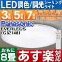 【あす楽対応/在庫有/即納】パナソニック LEDシーリングライト「EVERLEDS」8 畳用リモコン調光・調色付定格寿命:40000時間LGBZ1481※離島地域の場合、別途特別送料1000円〜となります