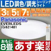 【あす楽対応/在庫有/即納】パナソニック LEDシーリングライト「EVERLEDS」8 畳用 リモコン調光・調色付定格寿命:40000時間LGBZ1481※離島地域の場合、別途特別送料1,000円〜となります