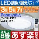 【あす楽対応/在庫有/即納】パナソニック LEDシーリングライト「EVERLEDS」8 畳用 リモコン調光・エアーパネル定格寿命:40000時間LGBZ1199HH-CB0880A同機能