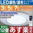 【あす楽対応/在庫有/即納】パナソニック LEDシーリングライト「EVERLEDS」12 畳用 リモコン調光・エアーパネル定格寿命:40000時間LGBZ3199HH-CB1280A同機能