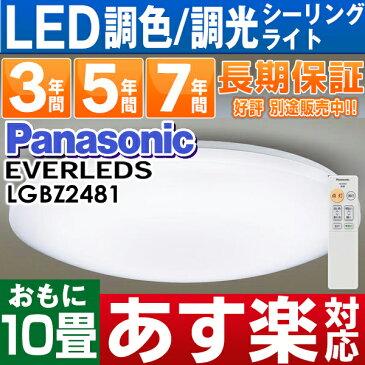 【あす楽対応】パナソニック LEDシーリングライト「EVERLEDS」10 畳用 リモコン調光・調色付定格寿命:40000時間LGBZ2481※離島地域の場合、別途特別送料1,000円〜となります