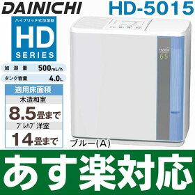 ポイント5倍(7日23:59迄・要エントリー)ダイニチハイブリッド式加湿器(木造8.5畳まで/プレハブ洋室14畳まで)HD-5014/HD5014ブルー(A)
