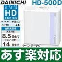 【あす楽対応】ダイニチハイブリッド式加湿器(木造8.5畳まで/プレハブ洋室14畳まで)HD-500D/HD500Dバイオレット(V)