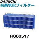 ダイニチ ハイブリッド式加湿器抗菌気化フィルター5シーズン用 H060517
