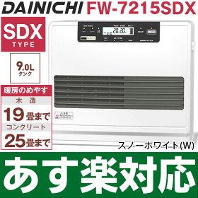 【あす楽対応/台数限定特価】ダイニチ工業石油ファンヒーター[9Lタンク]SDXシリーズWエコ機能(人感センサー+温度センサー)木造19畳まで・コンクリート25畳まで長期3年メーカー保証商品FW-7214SDXW-スノーホワイト