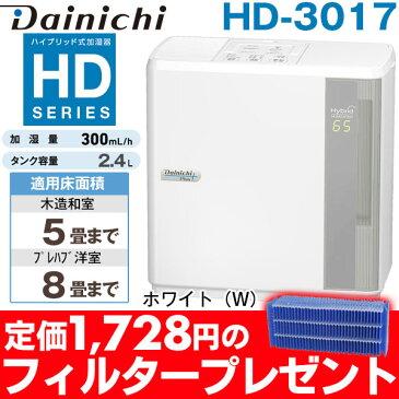 【取寄せ・1,728円の交換フィルタープレゼント】ダイニチハイブリッド式加湿器 (木造5畳まで/プレハブ洋室8畳まで) HD-3017/HD3017ホワイト(W)HD-3018前モデルがお買い得(同機能です)