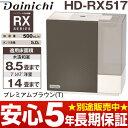 【メーカー取寄せ・台数限定特価】ダイニチハイブリッド式加湿器木造和室/8.5畳まで、プレハブ洋室/14畳まで HD-RX517/HDRX517プレミアムブラウン(T)HD-RX519前モデルがお買い得(同機能です)