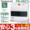 【メーカー取寄せ】 ダイニチ2021年最新モデル 石油ファン