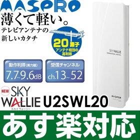 【あす楽対応/在庫有/即納】マスプロMASPRO20素子相当アンテナ地上デジタル放送用UHFアンテナスカイウォーリーU2SWL20