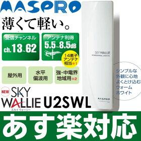 マスプロMASPRO14素子相当アンテナ地上デジタル放送用UHFアンテナスカイウォーリーU2SWL