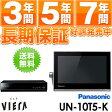 パナソニックプライベートビエラ10V型ネットワークディスプレイ付500GB HDDレコーダーUN-10T5-K [ブラック]