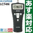 【あす楽対応/在庫有/即納】マスプロ MASPRO 地上デジタル放送(地デジ) BS・110°CS(スカパー! e2)デジタルLTEも測定可能!放送用 レベルチェッカー!LCT4M