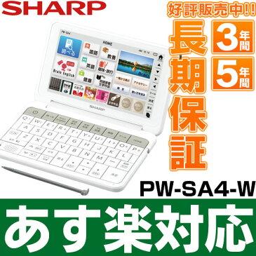 【あす楽対応/最新モデル】SHARP シャープ 電子辞書 生活・教養モデルBrain(ブレーン) PW-SA4-W (ホワイト系)