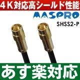 【あす楽対応/在庫有/即納】マスプロ MASPRO 高シールド性能(テレビ接続ケーブル)(4C) 【2m】両端 F型コネクター(ねじ式プラグ)SHSS2-P