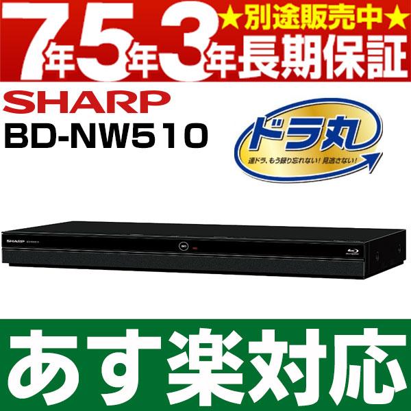 【あす楽対応/在庫有/即納】シャープ 500GB HDD/2チューナー搭載ブルーレイレコーダー SHARP AQUOS アクオスBD-NW510