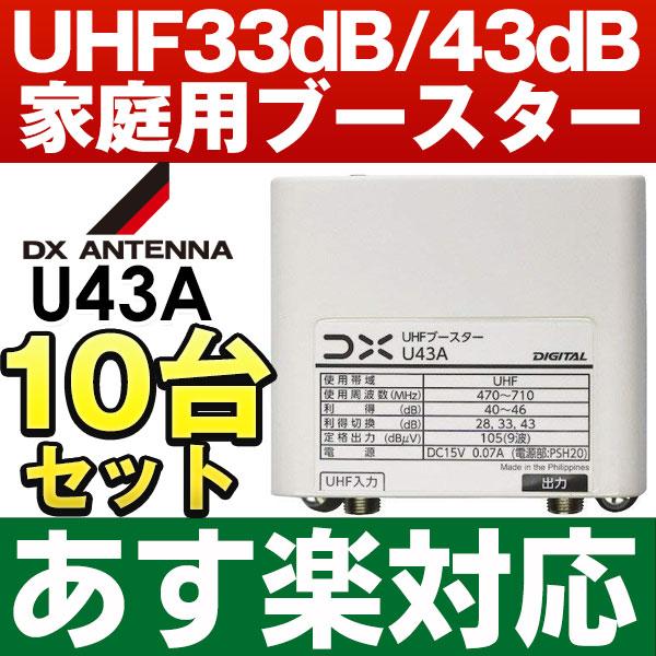あす楽対応/お買い得10台セット10個 DXアンテナUHF帯ブースタ33dB43dB共用型U43AWEB ・メーカー一番売れ筋
