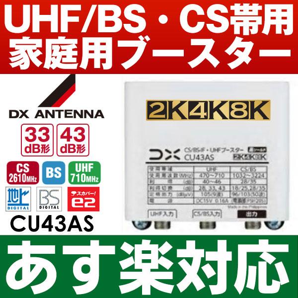 あす楽対応/在庫有/  DXアンテナBS/CS/UHF用ブースター 4K・8K対応 33dB/43dB共用形デュアルブースター
