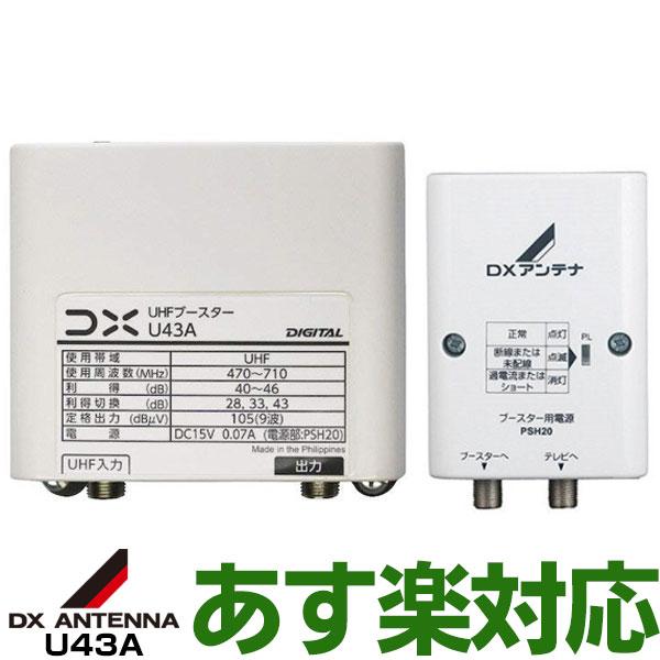 あす楽対応/在庫有/  DXアンテナUHF帯ブースタ33dB43dB共用型U43AWEB ・メーカー一番売れ筋モデル