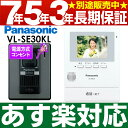 【あす楽対応/在庫有/新品】 Panasonic パナソニック録画機能付テレビドアホン VL-SE30KL/VLSE30KLW-ホワイト(電源コード式・電源コンセント式)送料は6台毎に送料600円・・・