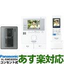 【あす楽対応/新品】 Panasonic パナソニックワイヤ...