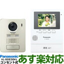 【あす楽対応】 Panasonic パナソニック録画機能付ワイヤレスモニター付テレビドアホン VL-SGE30KL/VLSGE30KL(VL-SGZ30型番違い・同品・ホームネットワーク不可)W-ホワイト(電池式)・・・
