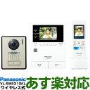 【ポイント3倍】【在庫有/新品】 Panasonic パナソニックワイヤレスモニター付テレビドアホン どこでもドアホンDECT準拠方式VL-SWE310KL/VLSWE310KL(電源コード式・電源コンセント式)送料無料(沖縄・一部離島は別途)・・・