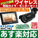 【あす楽対応/新品】 マスプロ電工防犯カメラセット屋外用高画質フルHD200万画素ワイヤレスカメラ&モニターセット スマートフォン・タブレットで映像を確認WHC7M2