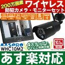 【あす楽対応/新品】 マスプロ電工防犯カメラセット屋外用高画質フルHD200万画素ワイヤレスカメラ10.1インチモニターセット スマートフォン・タブレットで映像を確認WHC10M2