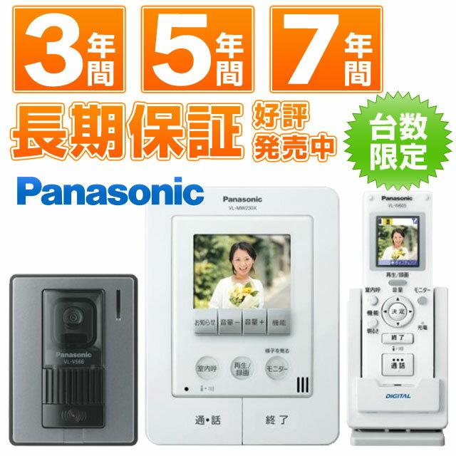 Panasonic パナソニック ワイヤレスモニター付テレビドアホン どこでもドアホンVL-SW230X VLSW230X (電源直結式)
