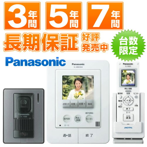 Panasonic パナソニック ワイヤレスモニター付テレビドアホン どこでもドアホンVL-...