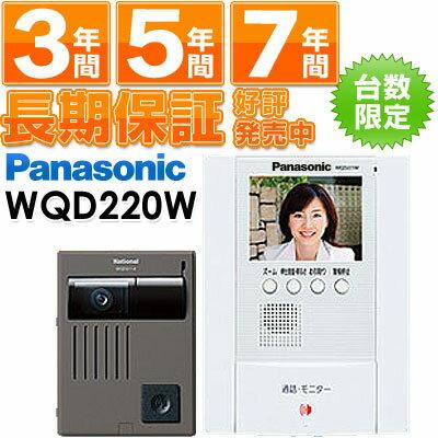 Panasonic パナソニックテレビドアホン カラー玄関番 スリム1型セットWQD-220W WQ...