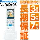 Panasonic パナソニックワイヤレスモニター子機ドアホン/電話両用1.9GHzDECT準拠方式VL-WD608/VLWD608